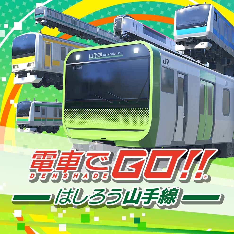 電車でGO!! はしろう山手線