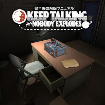 完全爆弾解除マニュアル:Keep Talking and Nobody Explodes