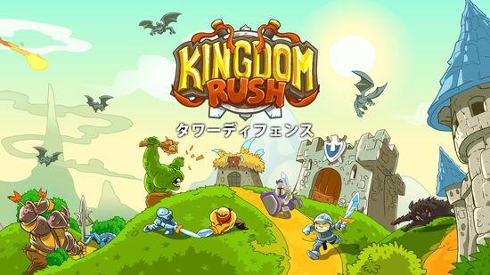 Kingdom Rush - タワーディフェンス