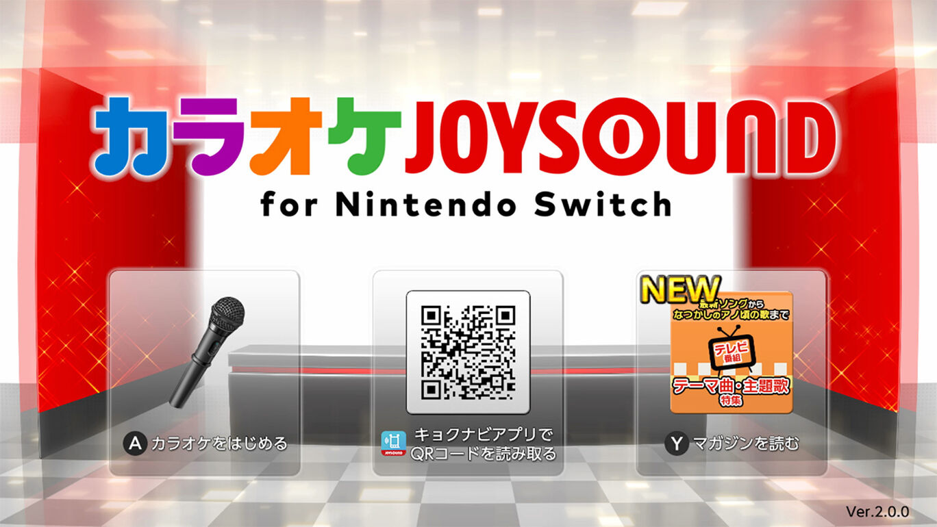 カラオケJOYSOUND for Nintendo Switch