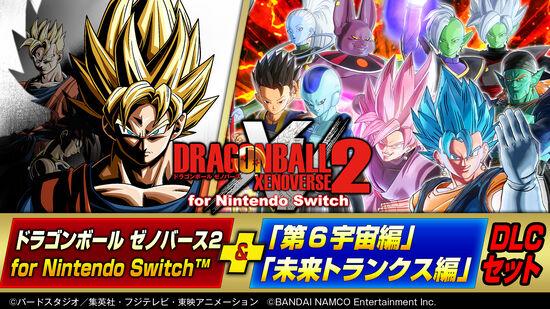 ドラゴンボール ゼノバース2 for Nintendo Switch&「第6宇宙編」「未来トランクス編」DLCセット