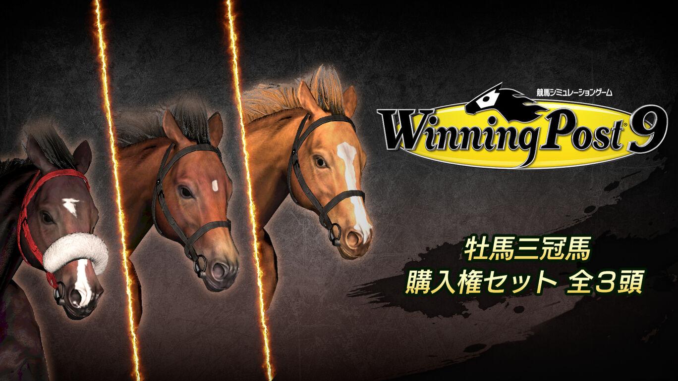 Winning Post 9 追加コンテンツ 牡馬三冠馬 購入権セット 全3頭