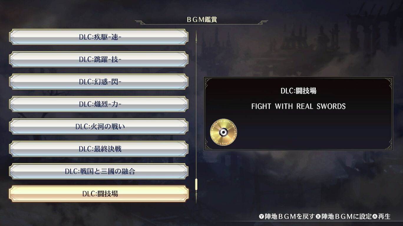 BGM 「FIGHT WITH REAL SWORDS」