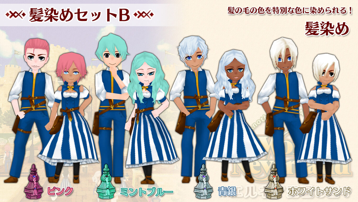 髪染めセットB(ピンク、ミントブルー、青銀、ホワイトサンド)