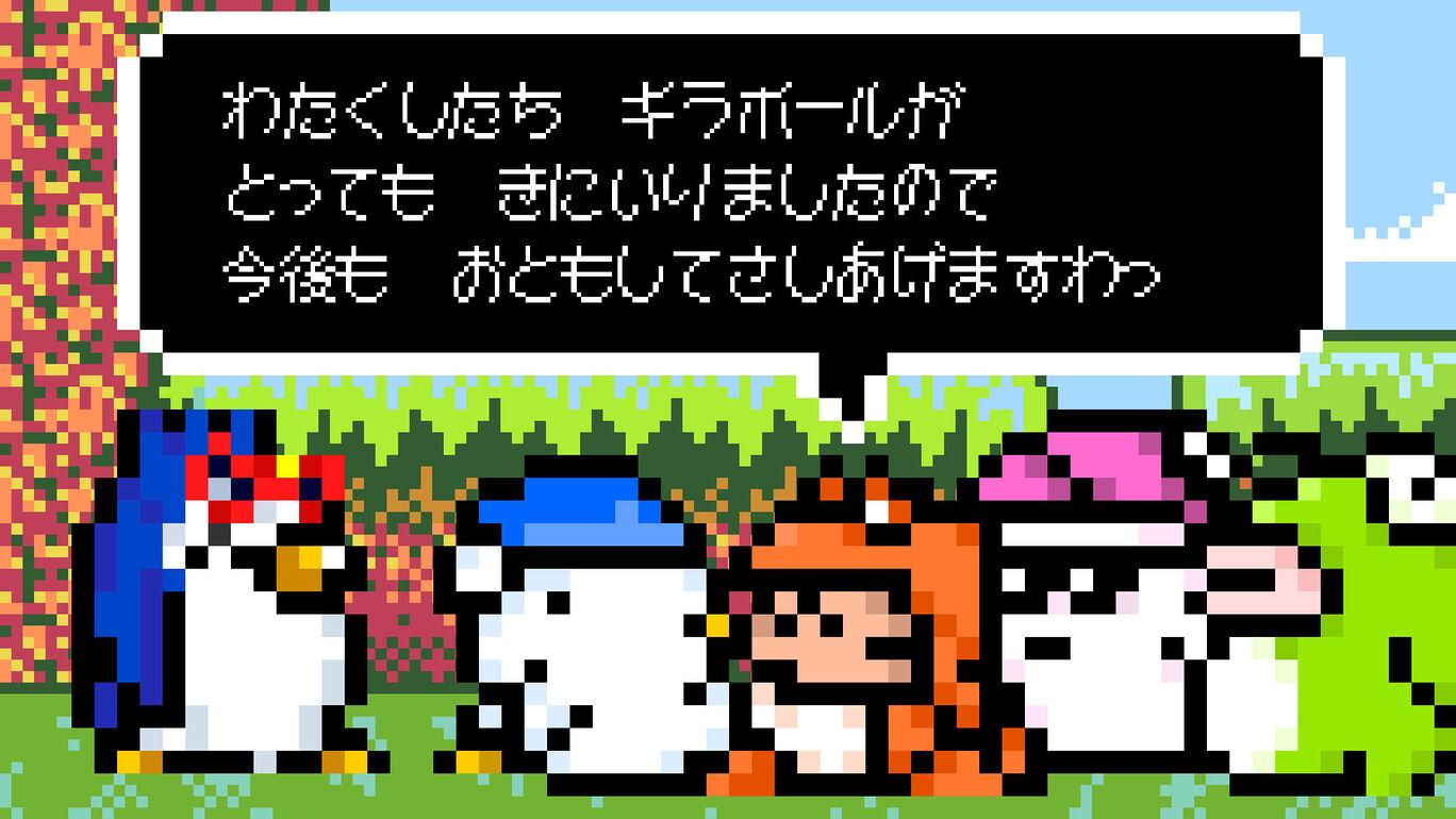 追加キャラクター『へべれけ』4キャラセット