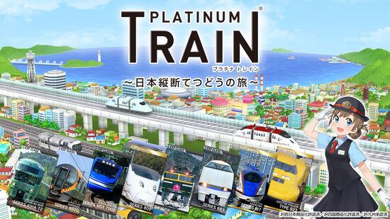 プラチナ・トレイン~日本縦断てつどうの旅~
