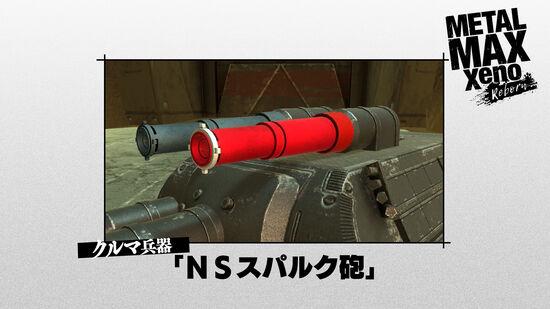 メタルマックスゼノ リボーン【期間限定無料配信】NSスパルク砲