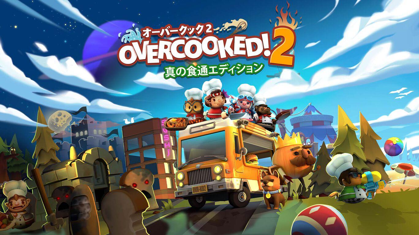 Overcooked® 2 - オーバークック2:真の食通エディション