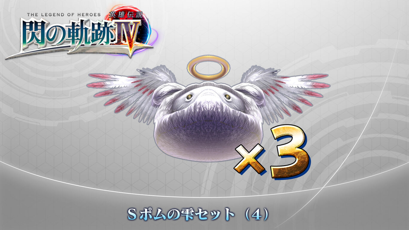 Sポムの雫セット(4)