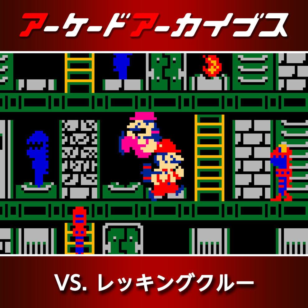 アーケードアーカイブス VS. レッキングクルー