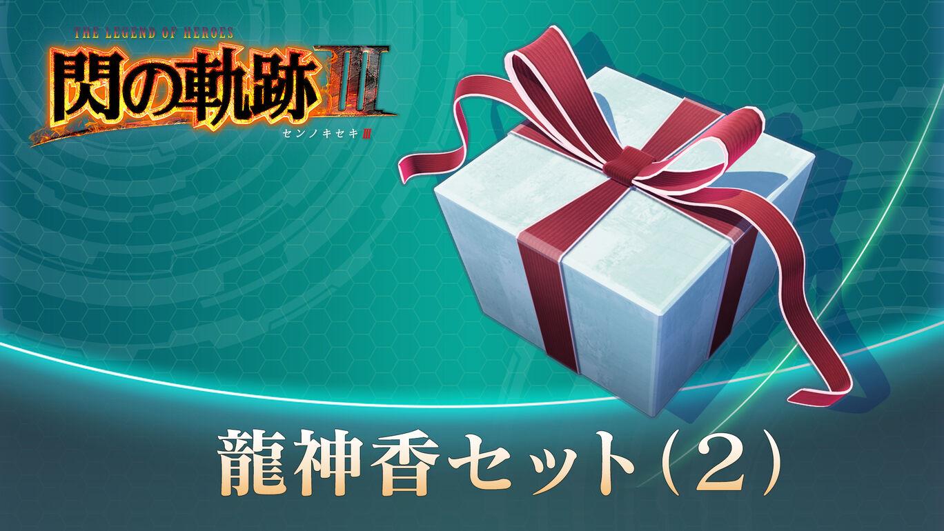 龍神香セット(2)