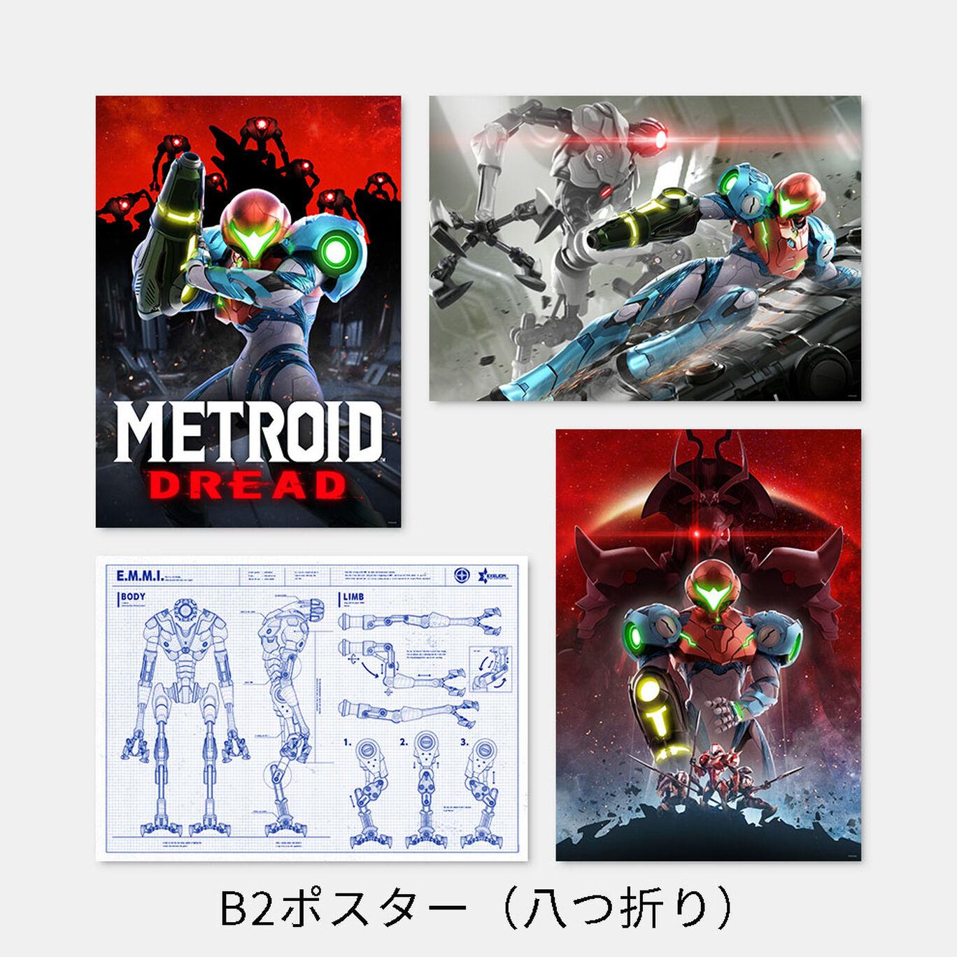 【八つ折り】メトロイド ドレッド B2ポスター4種セット