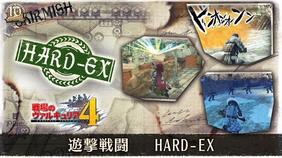 遊撃戦闘 HARD-EX
