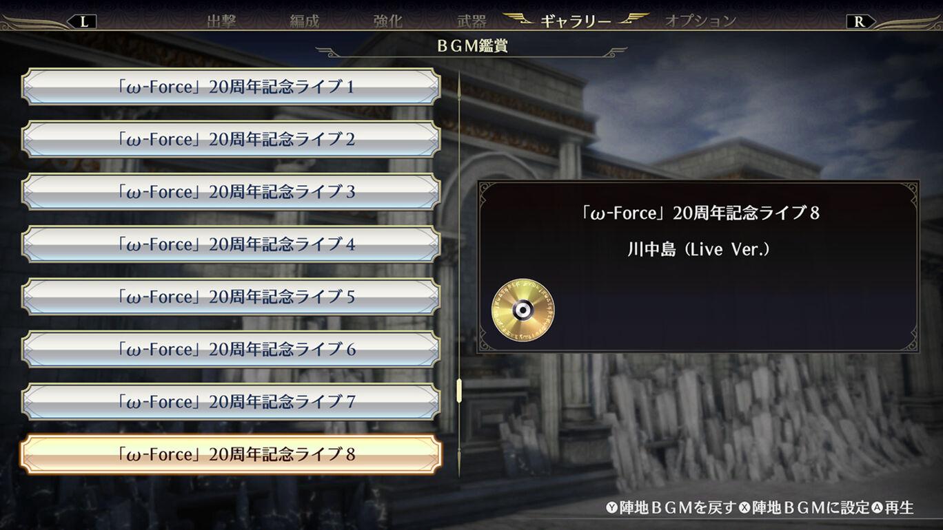 「ω-Force」20周年記念ライブBGM「川中島」