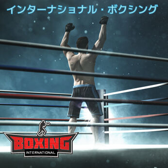 International Boxing (インターナショナル・ボクシング)