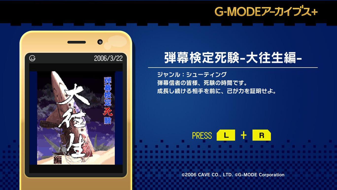 G-MODEアーカイブス+ 弾幕検定死験-大往生編-