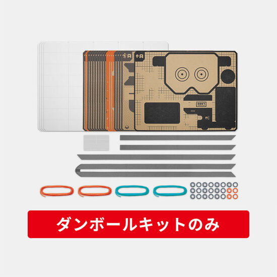 Nintendo Labo Toy-Con 02: Robot Kit(ダンボールキットのみ)
