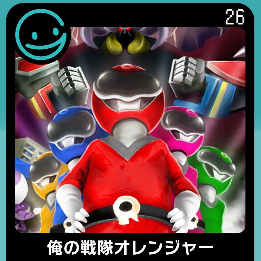 G-MODEアーカイブス26 俺の戦隊オレンジャー