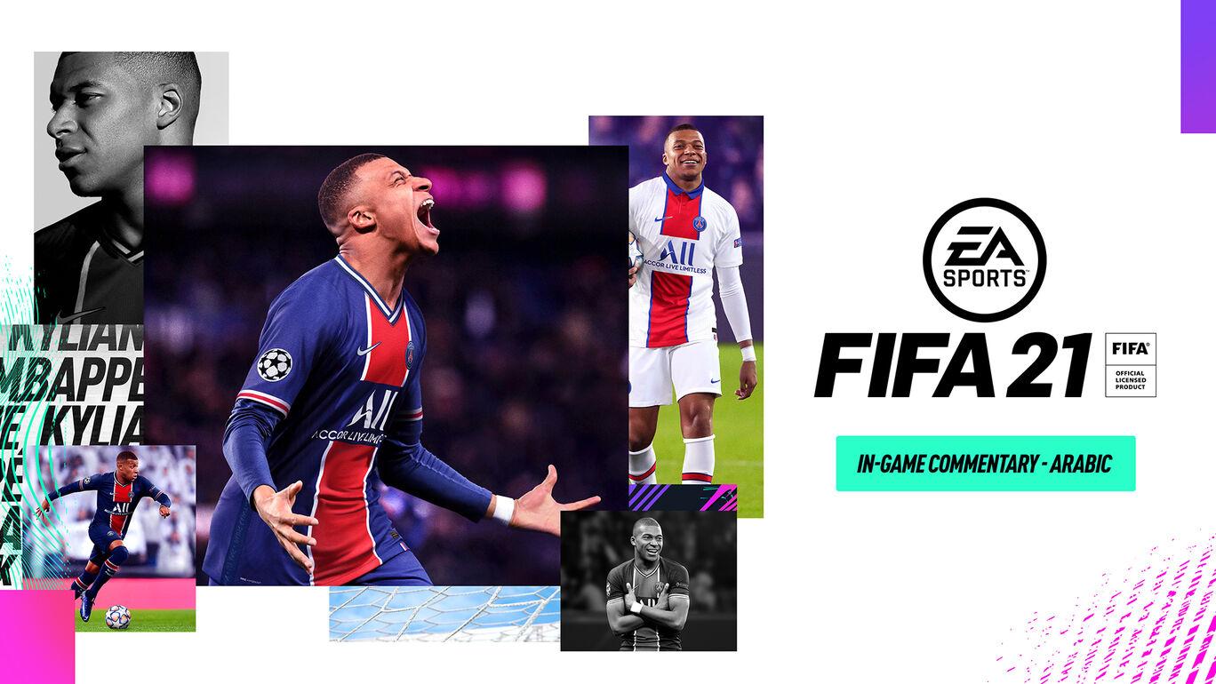 「FIFA 21」ゲーム内実況解説 – アラビア語