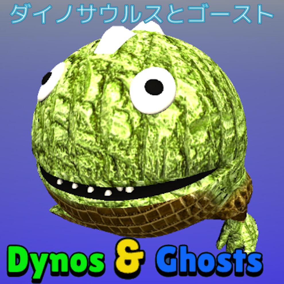 Dynos & Ghosts (ダイノサウルスとゴースト)