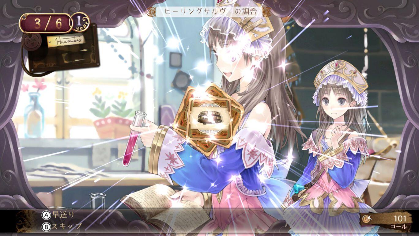 トトリのアトリエ ~アーランドの錬金術士2~ DX