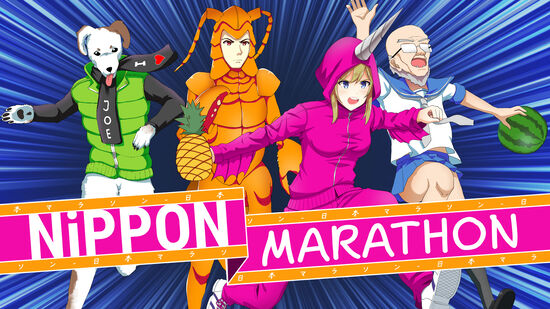 ニッポンマラソン