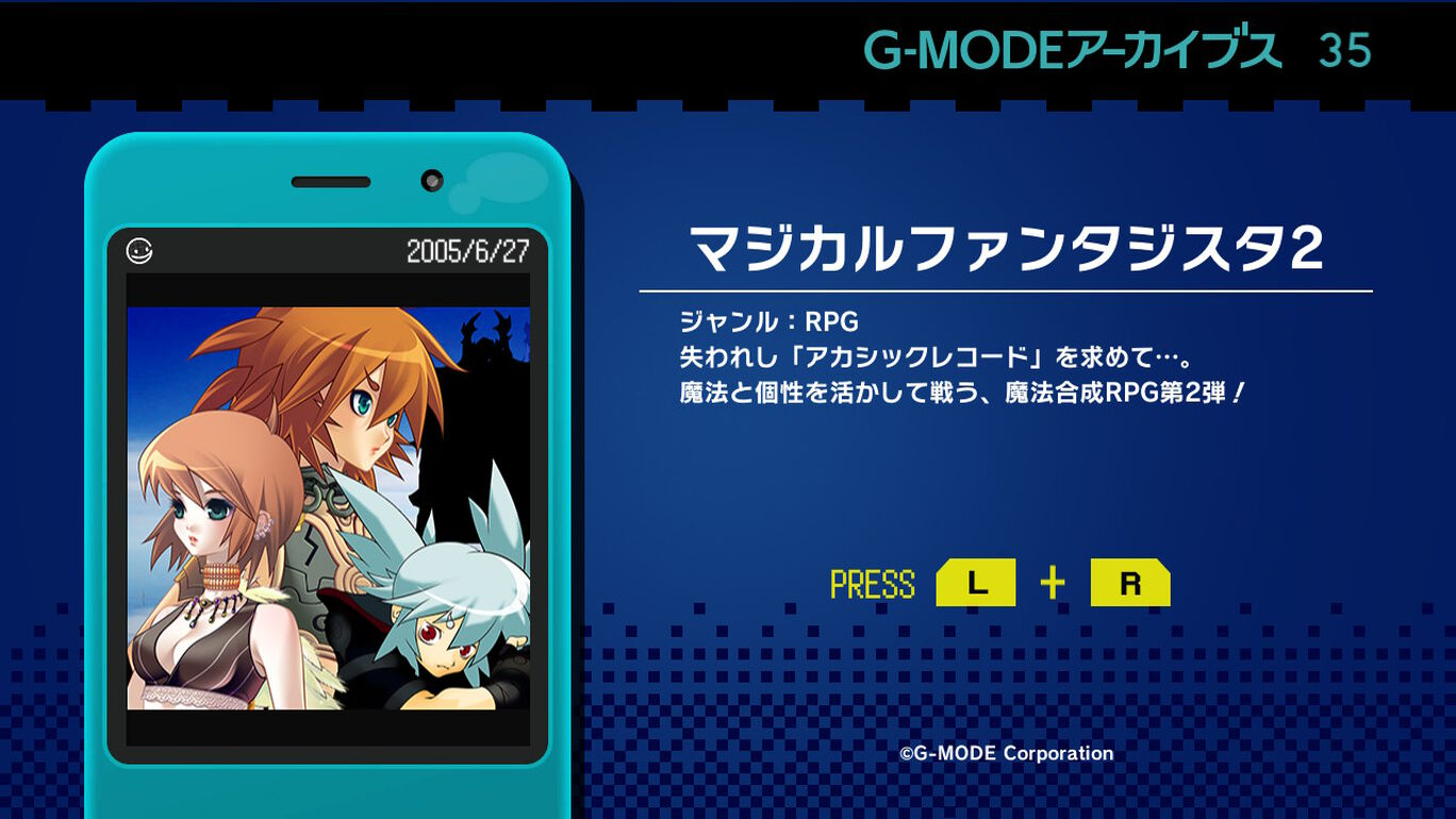 G-MODEアーカイブス35 マジカルファンタジスタ2