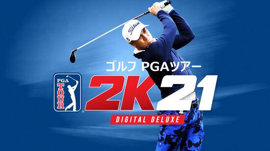 『ゴルフ PGAツアー 2K21』デジタル デラックス