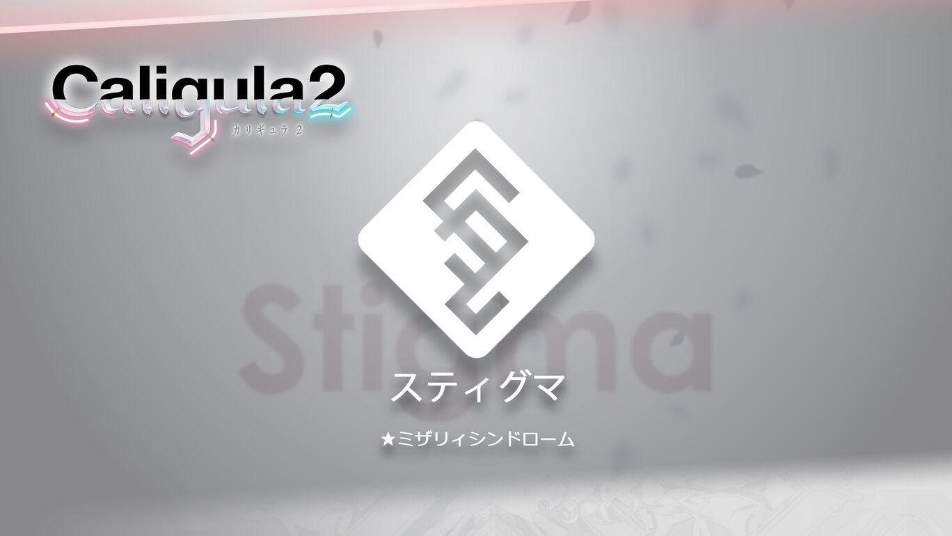 スティグマ「★ミザリィシンドローム」