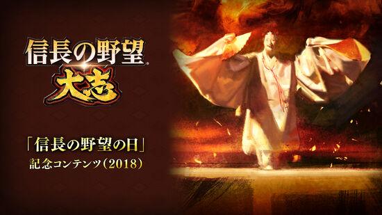 「信長の野望の日」記念コンテンツ(2018)