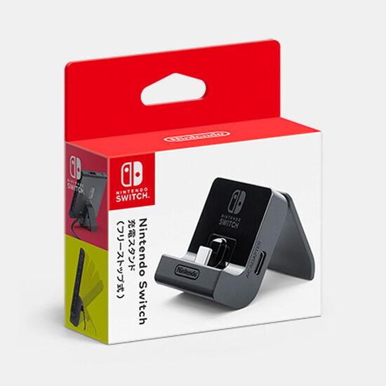 Nintendo Switch充電スタンド(フリーストップ式)