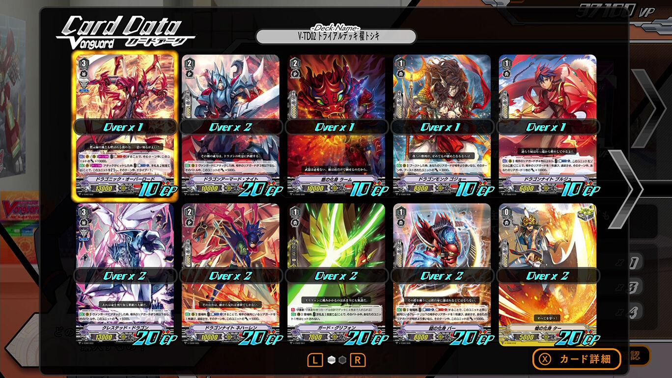 カードファイト!! ヴァンガード エクス デジタルデラックス版