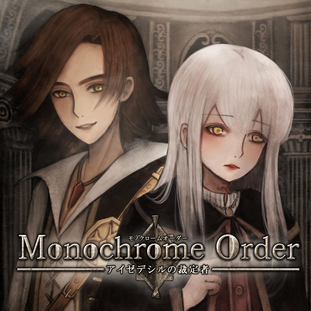 モノクロームオーダー ―アイゼデシルの裁定者―