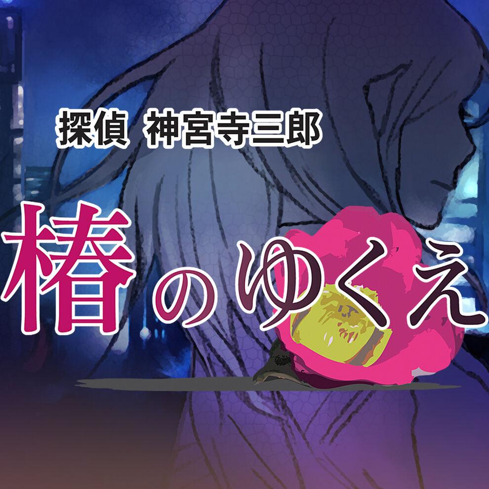 探偵 神宮寺三郎 プリズム・オブ・アイズ 〜椿のゆくえ〜