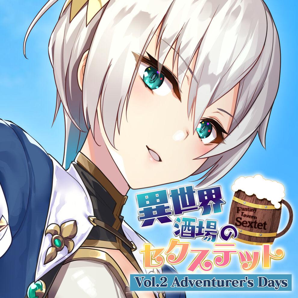 異世界酒場のセクステット ~Vol.2 Adventurer's Days~