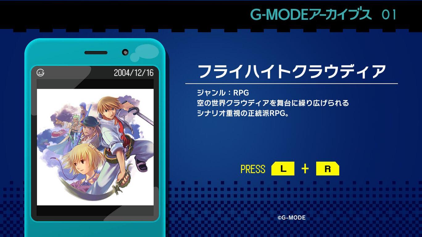 G-MODEアーカイブス01 フライハイトクラウディア