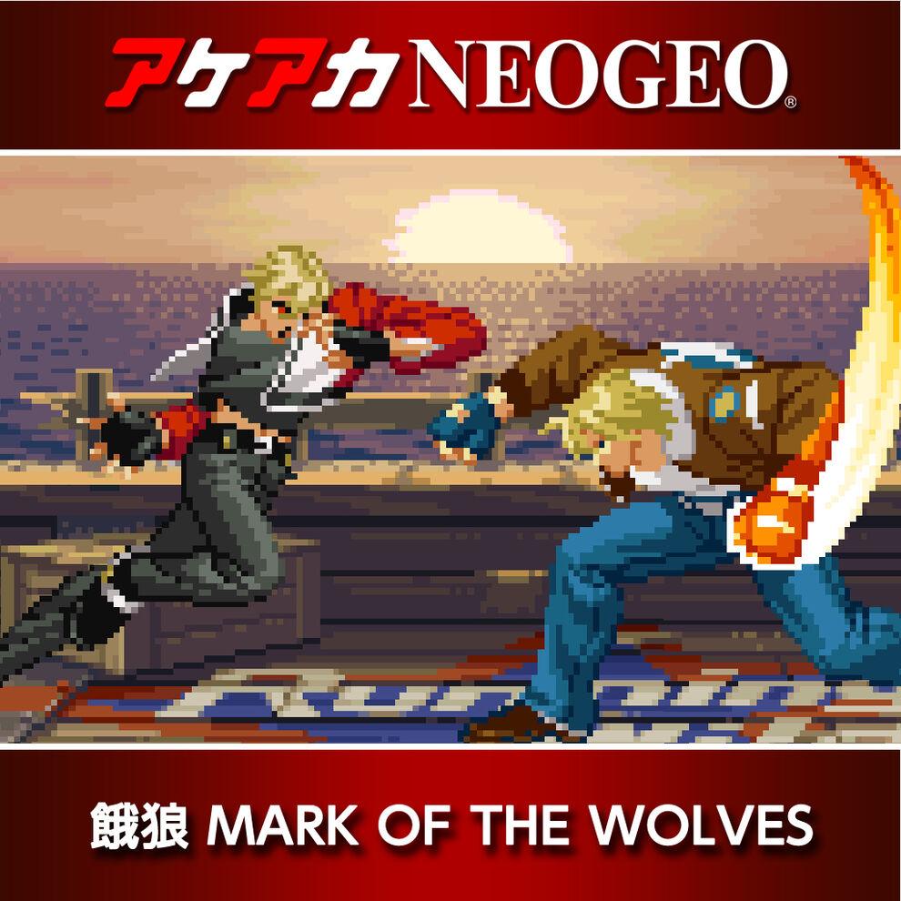 アケアカNEOGEO 餓狼 MARK OF THE WOLVES
