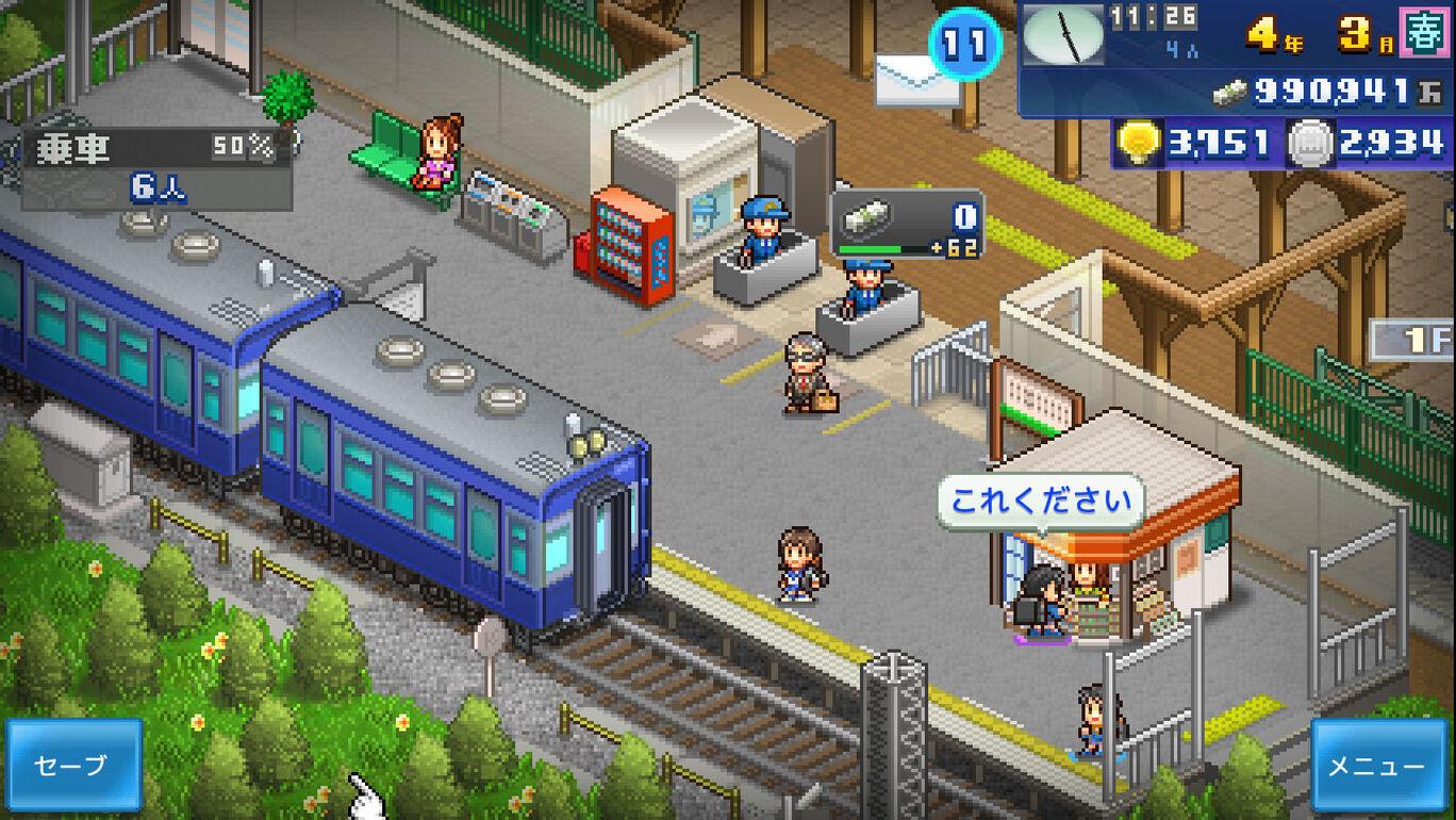 箱庭シティ鉄道