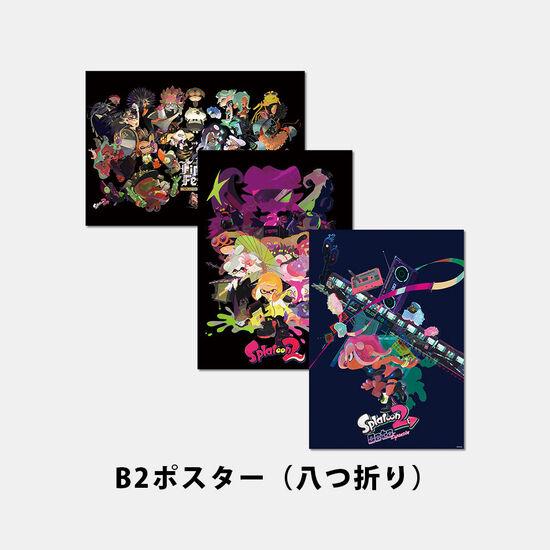 【八つ折り】スプラトゥーン2 イカすB2ポスター(3種セット)