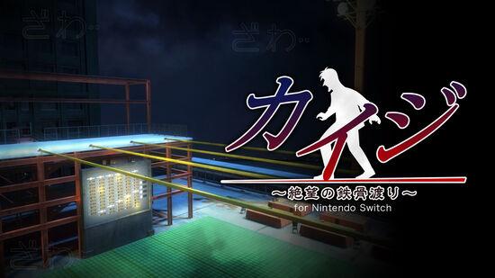 カイジ~絶望の鉄骨渡り~ for Nintendo Switch