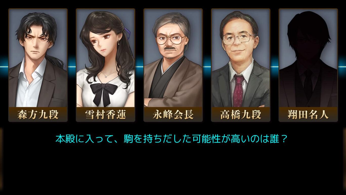 千里の棋譜 ~現代将棋ミステリー~