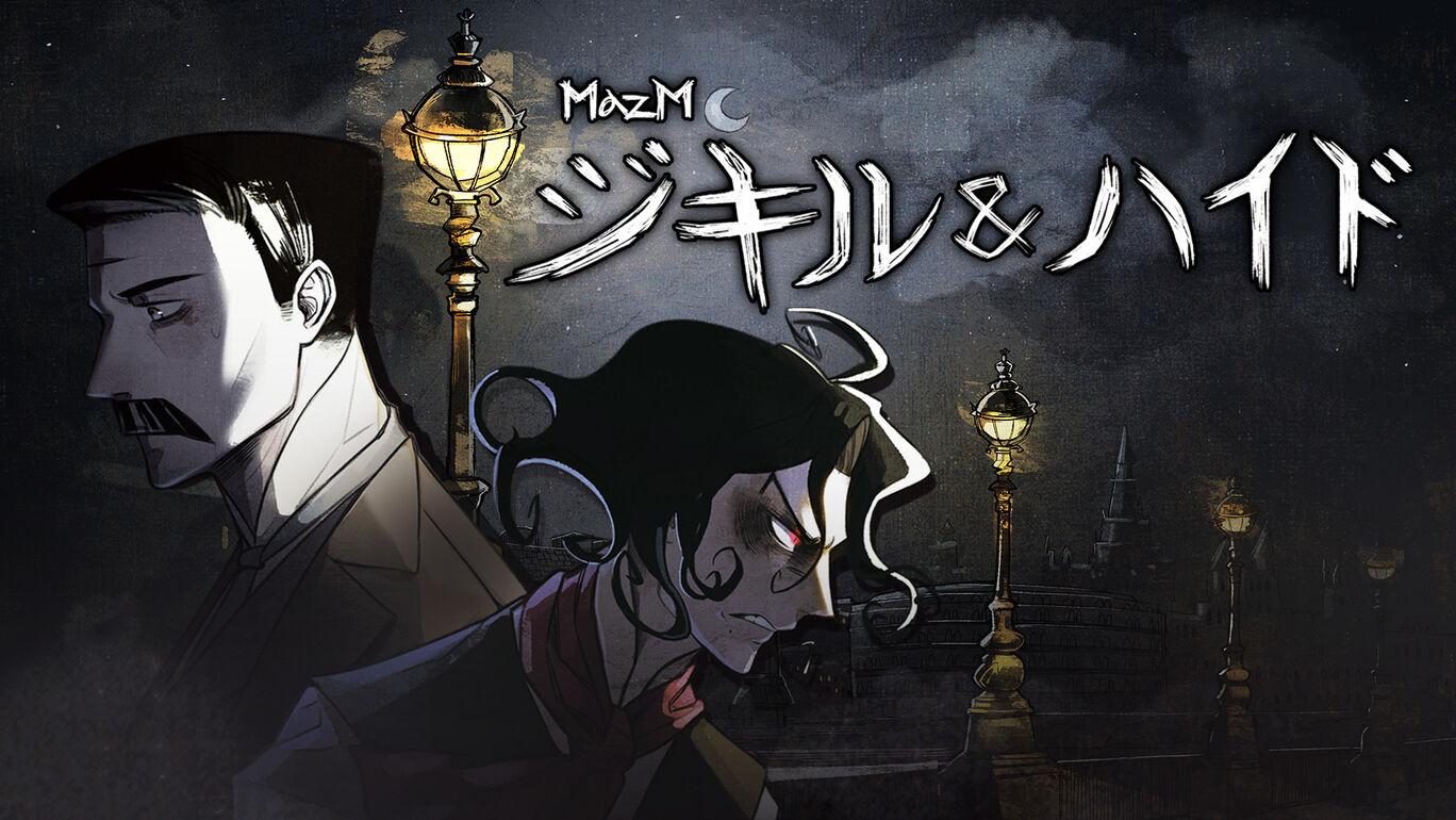 MazM: ジキル&ハイド