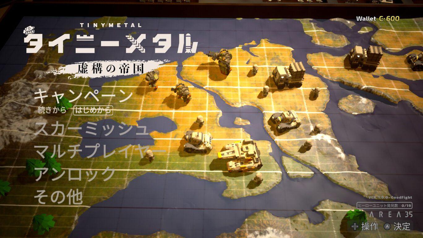 タイニーメタル 虚構の帝国