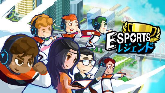 eSports レジェンド