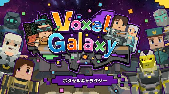 Voxel Galaxy(ボクセルギャラクシー)