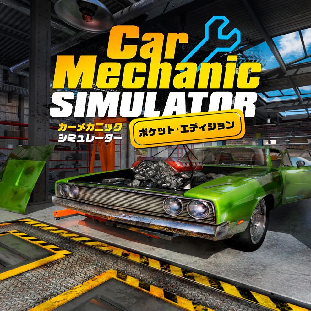 Car Mechanic Simulator(カーメカニック シミュレーター)ポケット・エディション