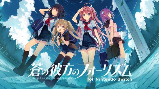 蒼の彼方のフォーリズム for Nintendo Switch