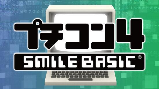 プチコン4 SmileBASIC