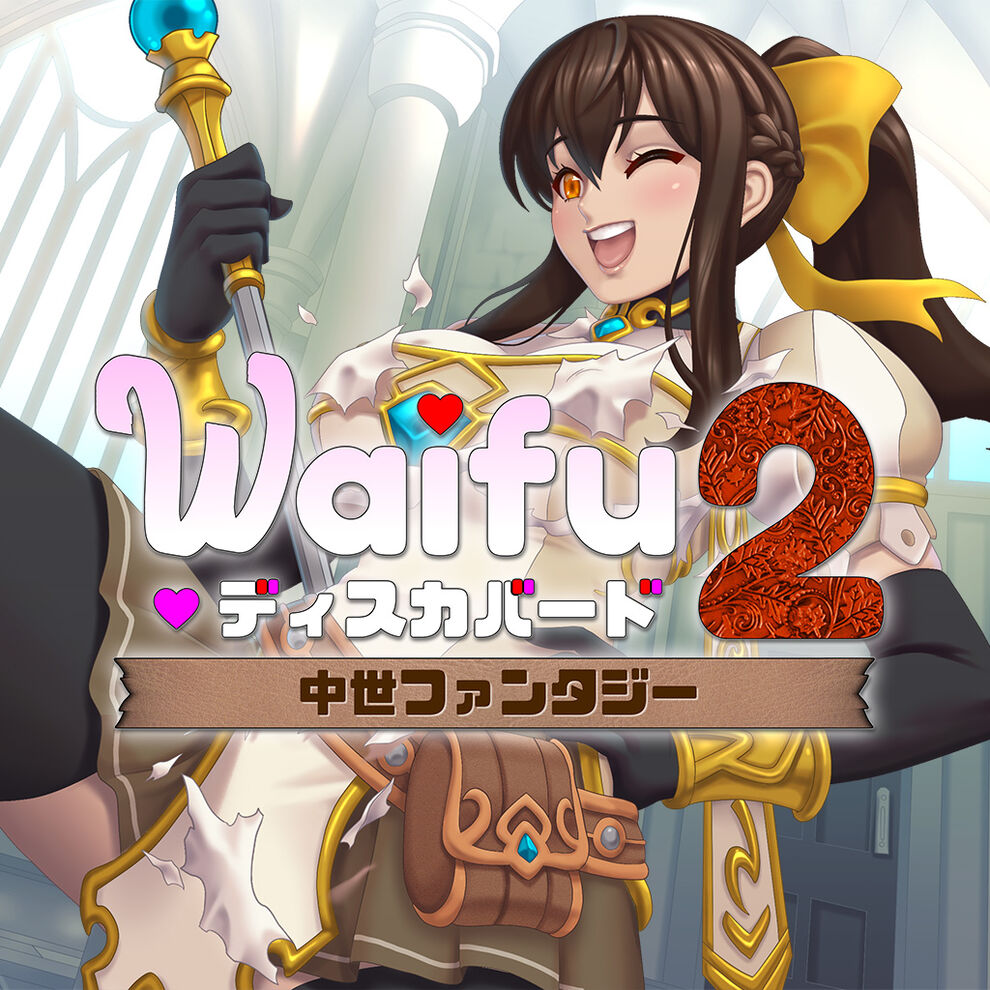 Waifu ディスカバード2:中世ファンタジー