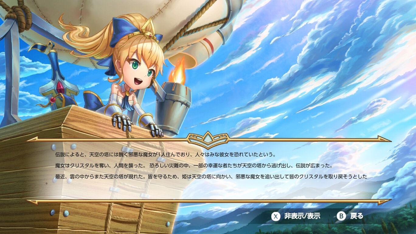 フォワード・トゥ・ザ・スカイ(Forward To The Sky)